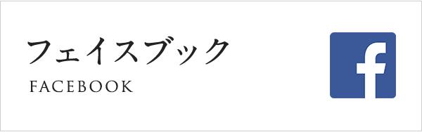 日本サルコーマ治療研究学会 フェイスブックfacebookページ