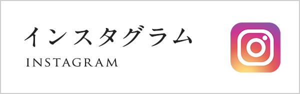 日本サルコーマ治療研究学会 インスタグラムInstagram