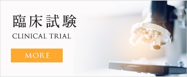 日本サルコーマ治療研究学会 臨床実験