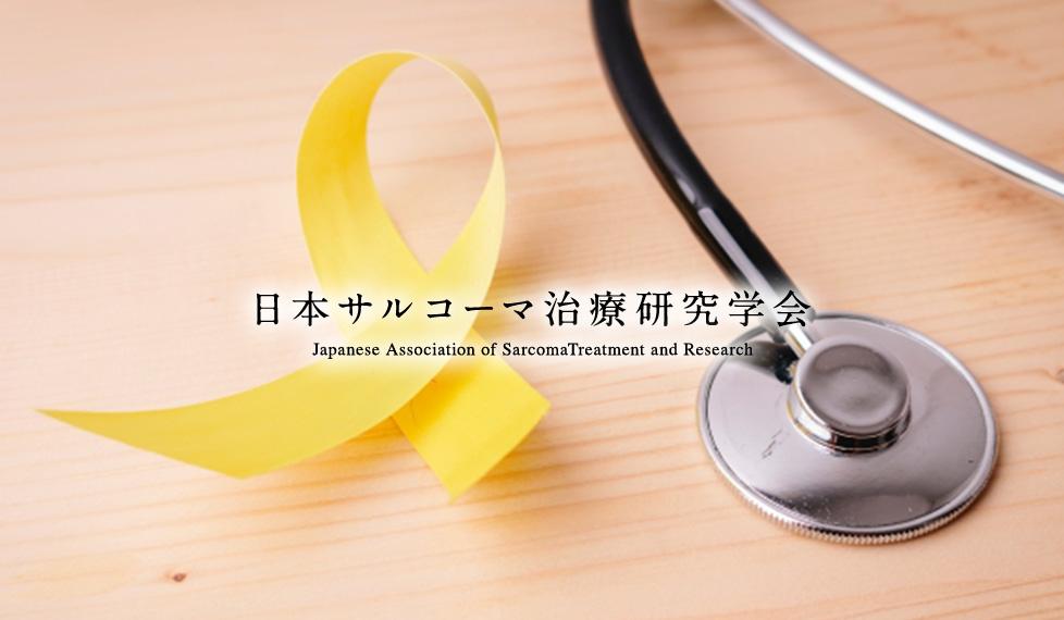 日本サルコーマ治療研究学会