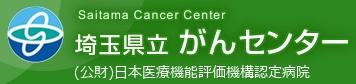 埼玉県立がんセンター 整形外科 サルコーマ初診外来 Sarcoma Specialty Outpatient ,Saitama Cancer Center